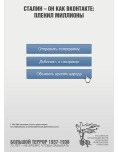 "Vkontakte - Amazing ""Stalin Terror"" Posters by Nox13"