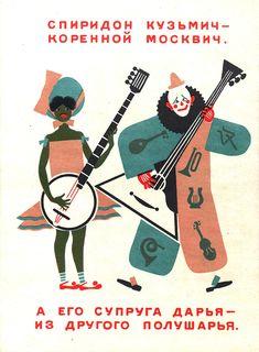 21 Ideas for music poster retro illustrations Circus Poster, Circus Art, Circus Illustration, Graphic Design Illustration, Vintage Children's Books, Vintage Posters, Vintage Magazine, Soviet Art, Art Graphique