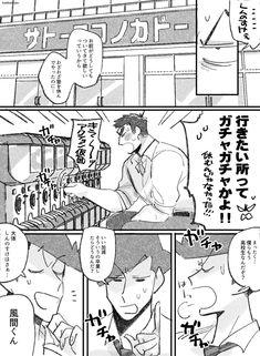 Crayon Shin Chan, Fujoshi, Location History, Twitter Sign Up, Anime, Diagram, Shit Happens, Manga, Fictional Characters