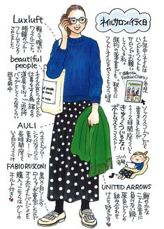 ネイルサロンに行く日|シティリビングWeb Japan Fashion, Work Fashion, Cute Fashion, Fashion Beauty, Fashion Outfits, Womens Fashion, Watercolor Fashion, Winter Looks, Fashion Sketches