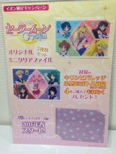 Sailor Moon Crystal mini size clear folder not for sale Japan limited kawaii 2