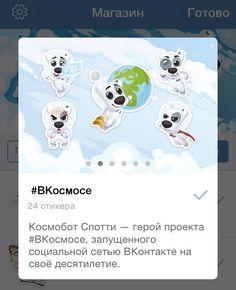 Бесплатные стикеры ВКосмосе.  Читать о том, как их получить:  https://vk.com/topic-130565172_34851589  #споттиблог #spottyblog #спотти #вкосмосе  Tag: Спотти блог, Spotty blog, блог, Спотти, Spotti, бот, космобот, чат-бот, робот, космос, космическое пространство, диалог, общение, переписка, полет в космос, спросить Спотти, выйти на связь со Спотти, МКС, стикеры, бесплатные стикеры