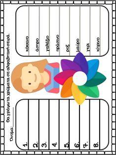 Η αλφαβήτα και η σειρά της. Φύλλα εργασίας και εποπτικό υλικό για την… Alphabet Activities, Color Activities, Learn Greek, Greek Language, Greek Alphabet, Always Learning, Colours, Teaching, Education