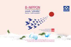 กองทุนใหม่: B-NIPPON (บัวหลวงหุ้นญี่ปุ่น)