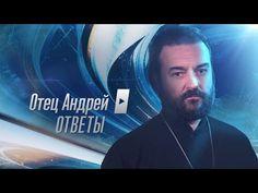 «Отец Андрей: ответы». 2 выпуск - YouTube Christianity, Youtube, Youtubers
