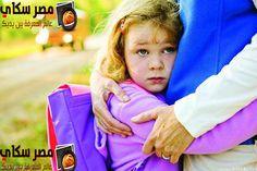 أهمية تجربة دخول المدرسة للطفل والأسرة والمجتمع Entering school ؟