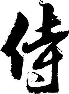 Japanese calligraphy -samurai- 侍