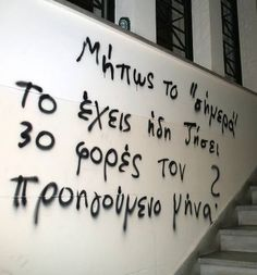 η αλήθεια είναι ότι τον τελευταίο καιρό βρίσκομαι σε ένα τέλμα... Wisdom Quotes, Me Quotes, Funny Quotes, Graffiti Quotes, Funny Phrases, Life Words, Inspiring Things, Greek Quotes, Instagram Quotes