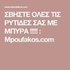 ΣΒΗΣΤΕ ΟΛΕΣ ΤΙΣ ΡΥΤΙΔΕΣ ΣΑΣ ΜΕ ΜΠΥΡΑ !!!!! : Mpoufakos.com Health Remedies, Home Remedies, Beauty Secrets, Beauty Hacks, Face Tips, Facial Care, Beauty Recipe, Natural Cosmetics, Greek Recipes