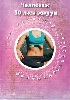 Чеклист 30 дней вакуум Fat To Fit, Life Organization, Pole Dancing, Health Motivation, New Life, Dj, Lose Weight, Health Fitness, Challenges
