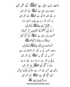 42 Best Naat's Lyrics images in 2018 | Urdu poetry, Islam