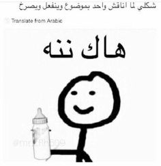 Arabic Quotes, Charlie Brown, Memes, Funny, Fun Stuff, Anime, Fictional Characters, Sports, Humor