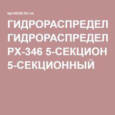 ГИДРОРАСПРЕДЕЛИТЕЛЬ PX-346 5-СЕКЦИОННЫЙ