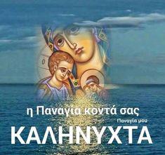 Christian Faith, Good Night, First Love, Prayers, Movie Posters, Movies, Nighty Night, First Crush, Films