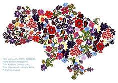 карта украины своими руками - Поиск в Google