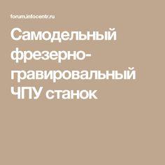 Самодельный фрезерно- гравировальный ЧПУ станок