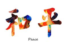 Chinese Symbol - Peace Sign 1 Painting by Sharon Cummings - Chinese Symbol - Peace Sign 1 Fine Art Prints and Posters for Sale