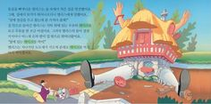 alice in white rabbit's house page 4 (present) (Korean language)