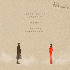 If the Goblin lives, Ji Eun Tak dies Ost Goblin, Goblin The Lonely And Great God, Korea Quotes, Goblin Gong Yoo, Goblin Kdrama, Learn Korea, Korean Writing, Korean Drama Quotes, Ji Eun Tak