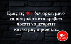 Funny Greek, Funny Statuses, Greek Quotes, Favorite Quotes, Funny Quotes, Jokes, Sayings, Type 3, Funny Stuff