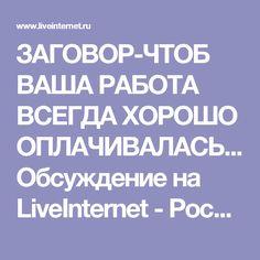 ЗАГОВОР-ЧТОБ ВАША РАБОТА ВСЕГДА ХОРОШО ОПЛАЧИВАЛАСЬ... Обсуждение на LiveInternet - Российский Сервис Онлайн-Дневников