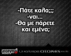 Σοφές και Αστείες Ατάκες - Κοινότητα - Google+ My Life Quotes, Best Quotes, Funny Quotes, Funny Greek, Free Therapy, Funny Drawings, Greek Quotes, True Words, Funny Images