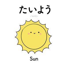 [122] たいよう | taiyō | sun