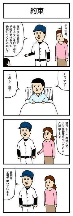 Jokes, Manga, Comics, Funny, Husky Jokes, Manga Anime, Memes, Manga Comics, Funny Parenting