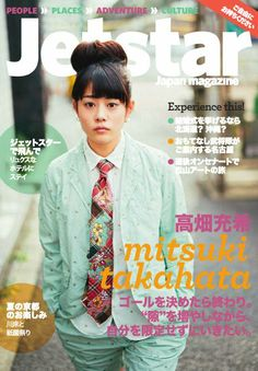 Mitsuki Takahata is our Jetstar Japan covergirl for the June-July issue, onboard now. Covergirl, Design Art, June, Packaging, Japan, Adventure, Girls, Photography, Toddler Girls