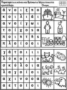 Σκανταλιές! 200 φύλλα εργασίας για ευρύ φάσμα δεξιοτήτων παιδιών της … Lego Coloring, Grammar