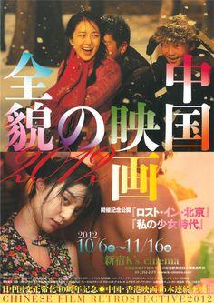 中国映画の全貌2012 k's cinema 2012.10.6-11.16