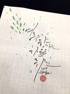 드디어 그 뜨겁던 여름이 가네요.오전에 부는 바람에서가을이 느껴지며급 쓸쓸해지니 여자의 맘이란~~~ 캘... Caligraphy, Arabic Calligraphy, Brush Lettering, Typography, Japan, Blog, Design, Container, Board