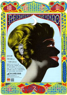 Japanese Poster: The Complete Posters of Tadanori Yokoo.