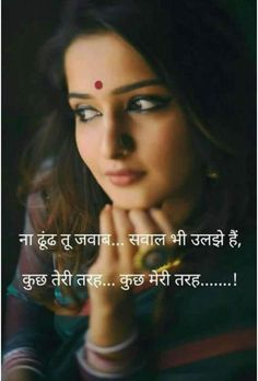 Sawaalo me padkar, Jaane ham kandhaa, Khogaye. Romantic Quotes For Girlfriend, Romantic Quotes For Her, Beautiful Love Quotes, Pretty Quotes, Girly Quotes, Shyari Quotes, Qoutes, Night Quotes, Awesome Quotes