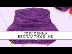 Crochet Baby, Knit Crochet, Crochet Tops, Knit World, Knitting Videos, Cardigan Pattern, Knitting For Kids, Master Class, Knitted Hats