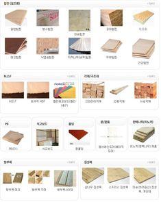 나무 구매 사이트:) 원목자재 및 집성목 판재 각재 등 목공소재 구매사이트 공유합니다! : 네이버 블로그 Diy Sofa Table, Carpentry, Wood Furniture, Diy And Crafts, Woodworking, Construction, Interior, How To Make, Home Decor