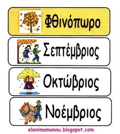 ΦΘΙΝΟΠΩΡΟ -ΜΗΝΕΣ Preschool Education, Teaching Kindergarten, Early Education, Special Education, Teaching Resources, Educational Activities, Book Activities, Preschool Activities, Greek Language