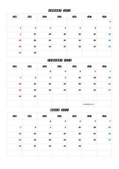 Free January February March 2022 Calendar [Q1-Q2-Q3-Q4] in