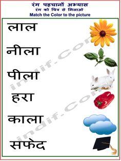Printables Hindi Worksheets hindi color worksheets for kids worksheet Lkg Worksheets, Worksheets For Class 1, Hindi Worksheets, 1st Grade Math Worksheets, English Worksheets For Kids, Addition Worksheets, English Lessons For Kids, Alphabet Worksheets, Hindi Language Learning