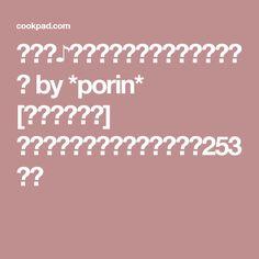 絶品~♪タルトタタン風りんごのケーキ by *porin* [クックパッド] 簡単おいしいみんなのレシピが253万品
