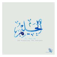 Image Result For اسماء الله الحسنى الحليم