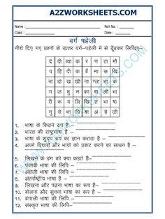 Worksheets of Hindi Practice sheet-Hindi-Language Hindi Worksheets, 2nd Grade Worksheets, Science Worksheets, Teacher Worksheets, Printable Worksheets, Grammar Book Pdf, English Grammar Worksheets, Creative Writing Worksheets, Hindi Language Learning