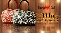 Arabic Calligraphy bags are a great way to satisfy one of the most important aspects of any woman's wardrobe. Arabic Calligraphy Handbags are known to be a popular choice of purses for all women who are looking to portray a fashion forward inspiration to their daily outfits, only for SR 111.