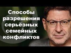 Михаил Лабковский - 3 причины разрыва отношений... - YouTube