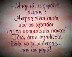 Greek Quotes, Me Quotes, Jokes, Lol, Thoughts, Humor, Sage, Funny, Truths