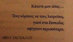 Image about love in greek quotes by Chrysa Kalantze Silly Quotes, Me Quotes, Feeling Loved Quotes, Reality Of Life, Special Words, Greek Quotes, Wisdom Quotes, Quote Of The Day, Wise Words