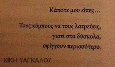 greek, quotes, and true εικόνα