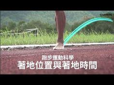 [跑步好影片] 《徐國峰跑步運動科學》著地位置與著地時間 | 運動筆記 | tw.running.biji.co