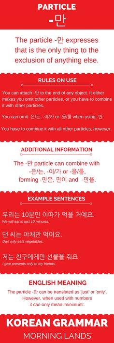 -만 is a fun little particle that lets you say 'only' or 'just' in Korean. It is closely related to the particle -밖에. It is a rather easy particle to use. #LearnKorean #Korean #한국어