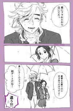 I Love My Girlfriend, Marvel Funny, Doujinshi, Young Boys, Fnaf, Kawaii Anime, Art Inspo, Manga Anime, Fan Art